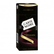 Carte Noire №9 Ristretto 250г. (Франция)