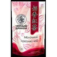 Чёрный Дракон Молочный Юньнаньский красный чай. 100г. (Китай Россия)