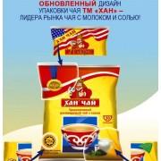 Хаан Чай 30 пак. (Россия)