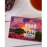 Яндар Иван-Чай с Душицей 100г. ферментированный (Россия)
